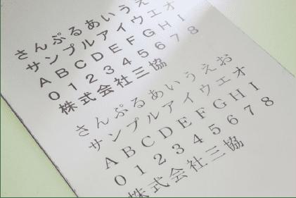 印字サンプルイメージ