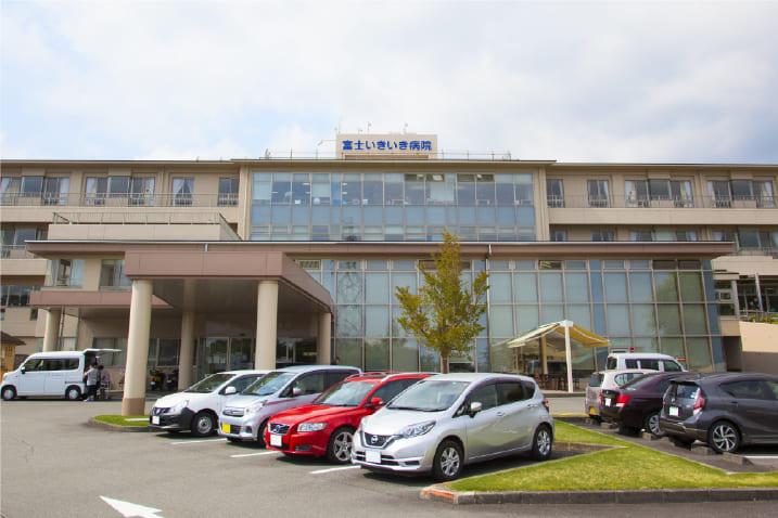 富士いきいき病院外観画像
