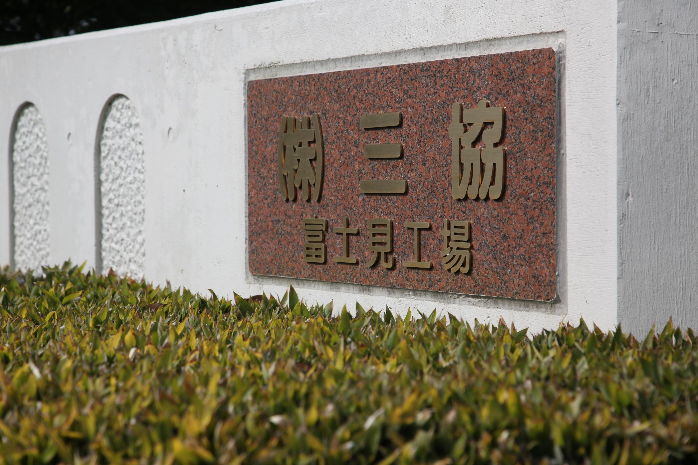 富士見工場|株式会社三協